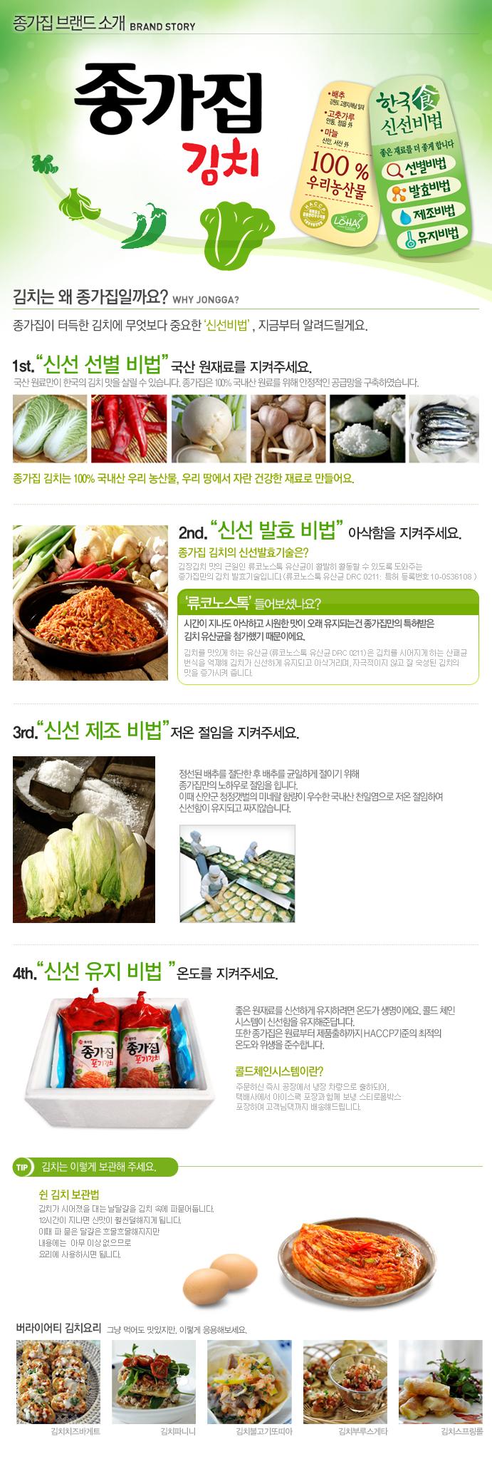 kimchi_new_100429.jpg