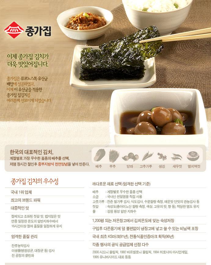 www.chonggafood.com__ch02_img_01.jpg